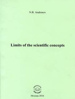 "N.B.Andrenov ""Limits of the scientific concepts"""